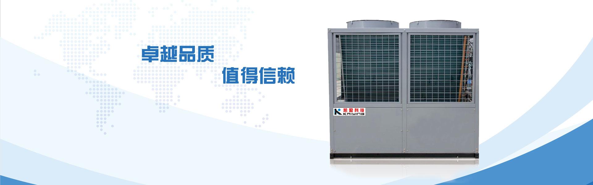 热水器空气能,深圳市凯盈节能科技有限公司